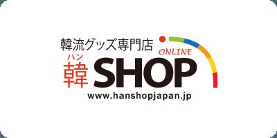 Hanshop