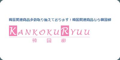 Kankoku Ryuu